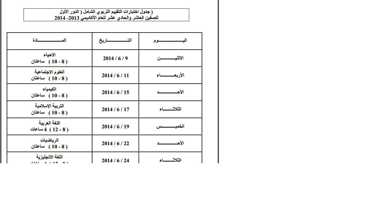 جدول اختبارات التقييم التربوي الشامل للدور الاول للصفين العاشر والحادي عشر 2014 13994170882.jpg