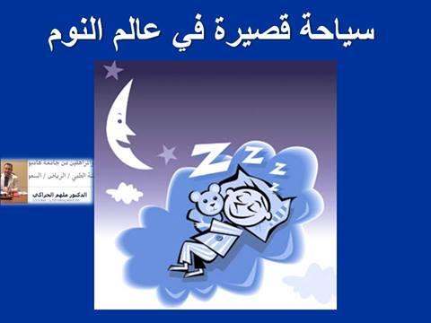 نشرة تثقيفية حول: المبادئ الأساسية للصحة النومية sleep hygiene 1399940900861.jpg