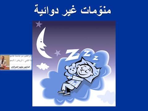 التحضير للنوم الجسد والنفس والروح =3= أولاً وقبل كل شيء تحضير غرفة 139994378851.jpg