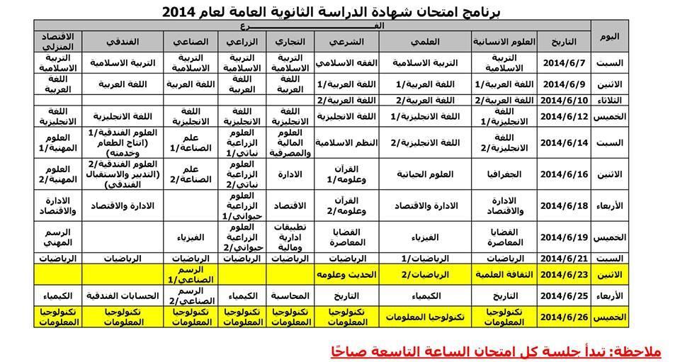 برنامج إمتحان الشهادة الثانوية العامة للعام 2014 1402169493681.jpg