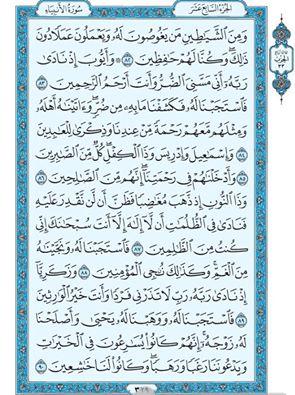 في صفحة واحدة من كتاب الله: 140599523021.jpg