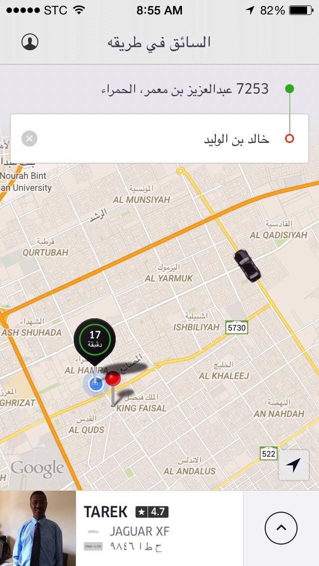 اربح رحلة مجانية مع uber 1421860948672.jpg