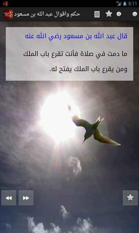 حكم وأقوال عبدالله بن مسعود رضي الله عنه 1428611800771.png
