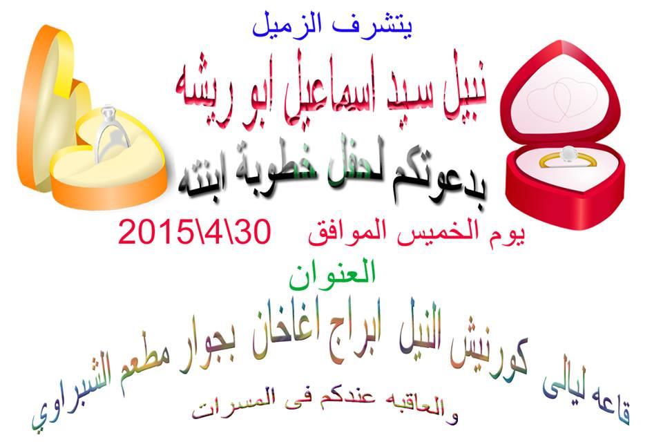 الدعوة عامه 1430077784531.jpg