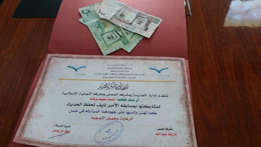 تكريم الطالبة امنية محمد في مسابقة الامير نايف لحفظ الحديث الشريف بالابتدائية الاربعون بعرعر 1432907536333.jpg