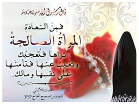 حقوق النساء في السنة النبوية 143439122221.jpg
