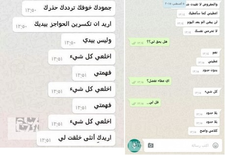 """شاهد بالصور.. مسؤول توظيف يبتز سعودية: """"اخلعي لي ملابسك وأوظفك"""" 1439213709762.jpg"""