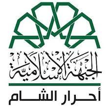 اعادة هيكلة الجناح العسكري لحركة احرار الشام 144053687991.jpg