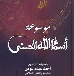 """كتاب """"موسوعة أسماء الله الحسنى"""".. وإجابة الدعاء 1441562849972.jpg"""