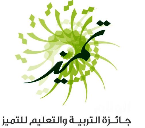 الدخيّل يوجه بإطلاق جائزة للتطوع ويعتمد اسماء الفائزين والفائزات بجائزة التعليم للتميز في دورتها السادسة 1445020553751.png