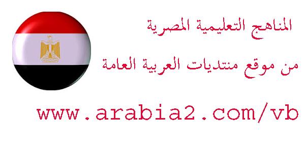 مذكرات الرياضيات و جبر الثانى الثانوى الترم الأول 2016 المنهاج المصري 1445156992471.png