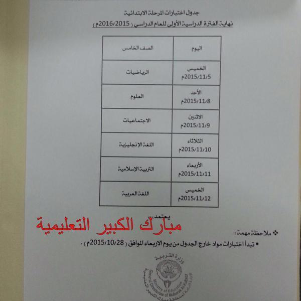 جدول اختبارات المرحلة الابتدائية و المتوسطة 2016 الخاص لمنطقة مبارك الكبير التعليمية 144516463461.jpg