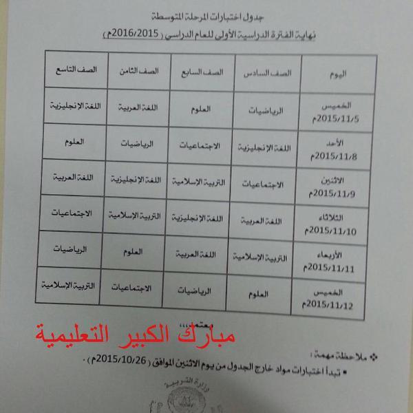 جدول اختبارات المرحلة الابتدائية و المتوسطة 2016 الخاص لمنطقة مبارك الكبير التعليمية 1445164634612.jpg