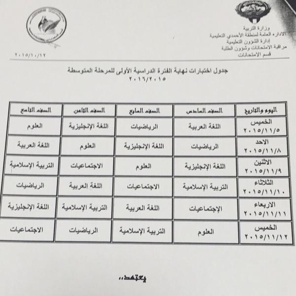 جدول اختبارات المرحلة المتوسطة الخاص بمنطقة الأحمدي التعليمية 2016 1445164976131.jpg