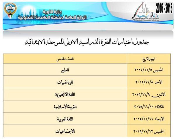 جدول اختبارات الفترة الأولي خامس ابتدائي 2016 المنهاج الكويتي 1445165235681.jpg