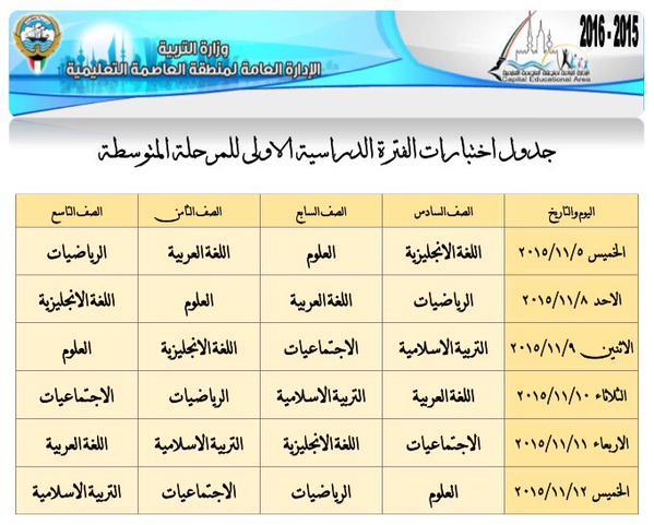 جدول اختبارات الفترة الأولي للمرحلة المتوسطة 2016 المنهاج الكويتي 144516523572.jpg