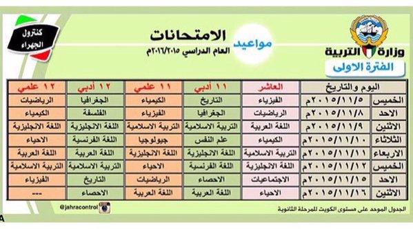 جدول اختبارات الفترة الدراسية الأولى للمرحلة الثانوية المنهاج الكويتي 1445548332361.jpg