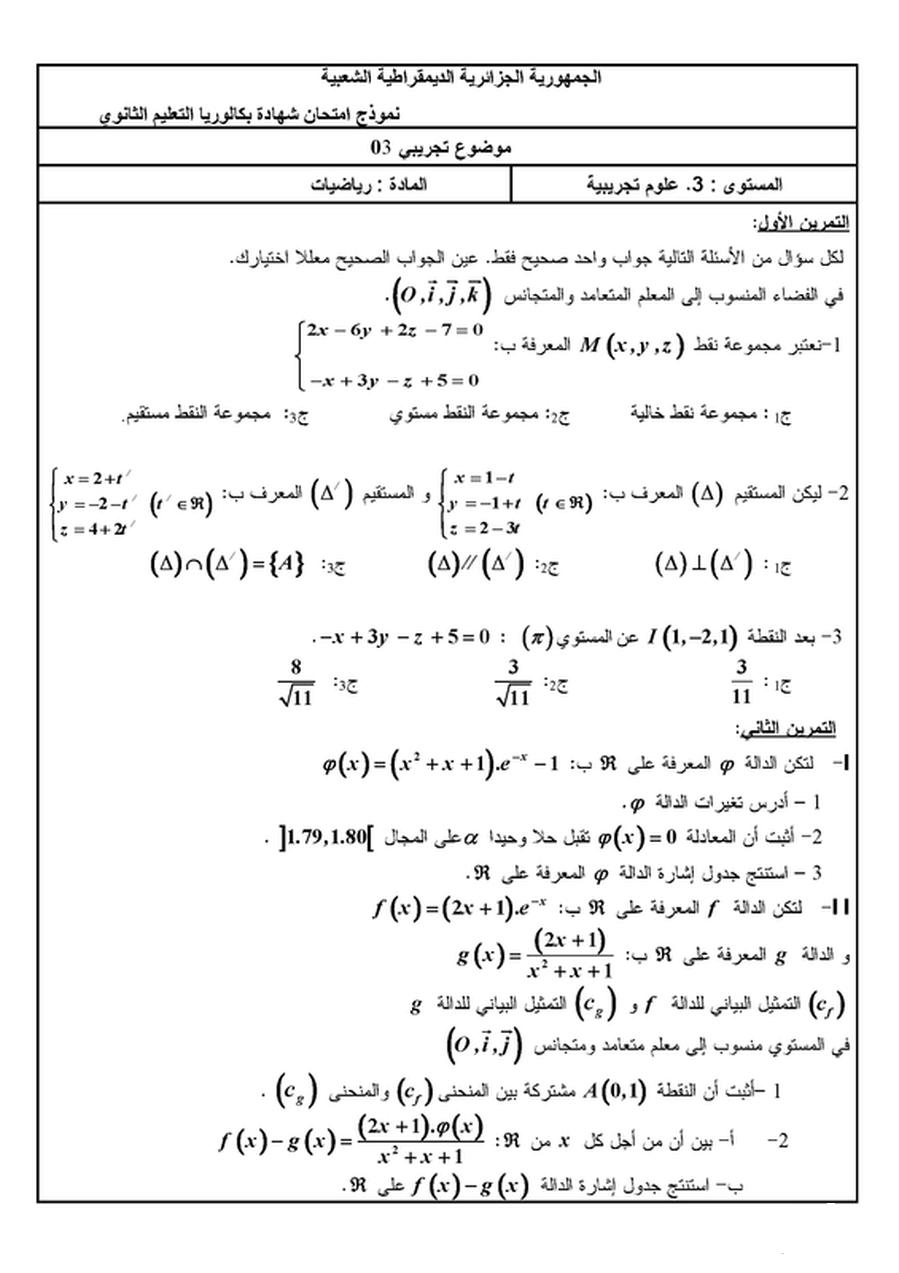 موضوع مقترح لشهادة البكلوريا مادة الرياضيات شعبة علوم تجريبية 2016 المنهاج الجزائري 1446747068181.png