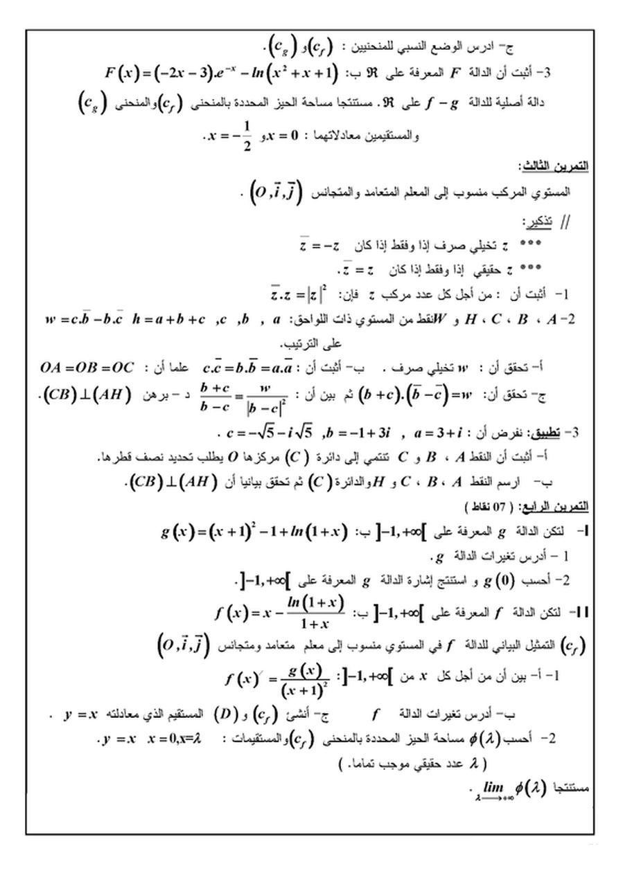 موضوع مقترح لشهادة البكلوريا مادة الرياضيات شعبة علوم تجريبية 2016 المنهاج الجزائري 1446747068222.png