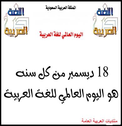 اسئلة و اشعار بمناسبة اليوم العالمي للغة العربية 2015 / 1437 144758934281.png