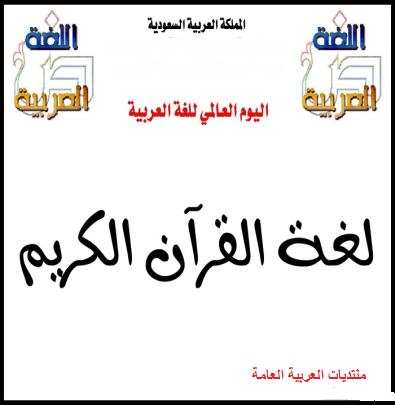 اسئلة و اشعار بمناسبة اليوم العالمي للغة العربية 2015 / 1437 1447589342822.png