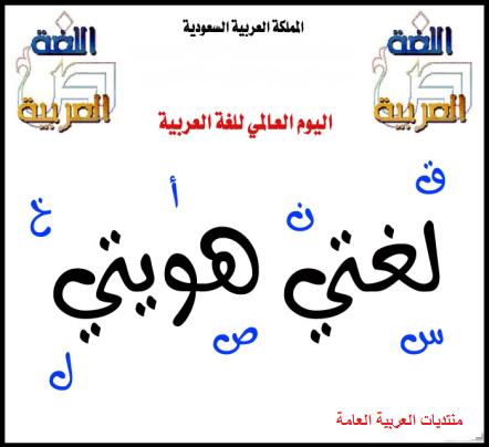 اسئلة و اشعار بمناسبة اليوم العالمي للغة العربية 2015 / 1437 1447589342833.png