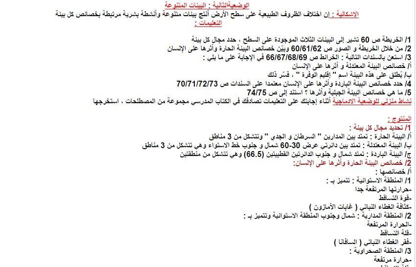 نشاط الانسان في المنطقة الحارة مادة الجغرافيا الاول الثانوي المنهاج الجزائري 1450036816781.jpg