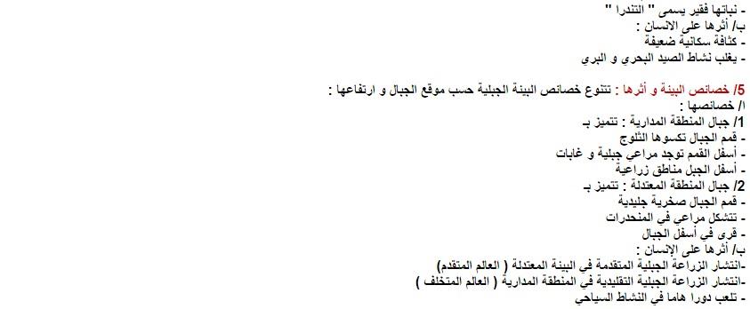 نشاط الانسان في المنطقة الحارة مادة الجغرافيا الاول الثانوي المنهاج الجزائري 1450036816864.jpg