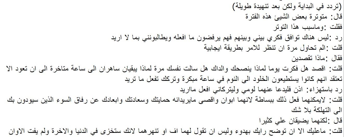 حل المثال تطبيقي في بناء وضعية مستهدفة روحية و اجتماعية في الاسلام للسنة الاولى ثانوي المنهاج الجزائري 1452375841772.jpg