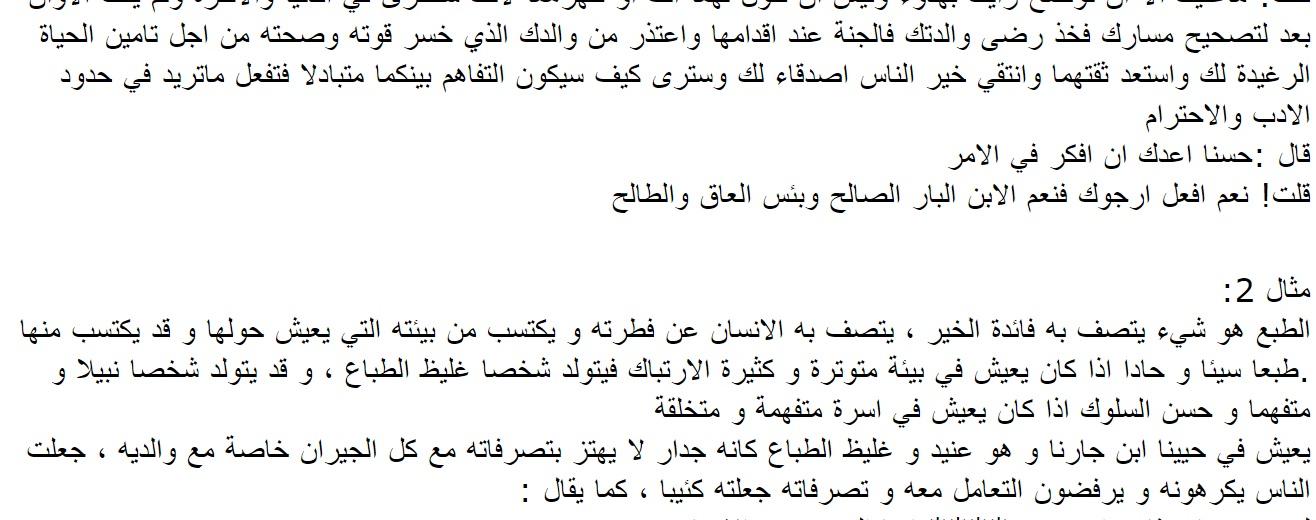 حل المثال تطبيقي في بناء وضعية مستهدفة روحية و اجتماعية في الاسلام للسنة الاولى ثانوي المنهاج الجزائري 1452375841853.jpg