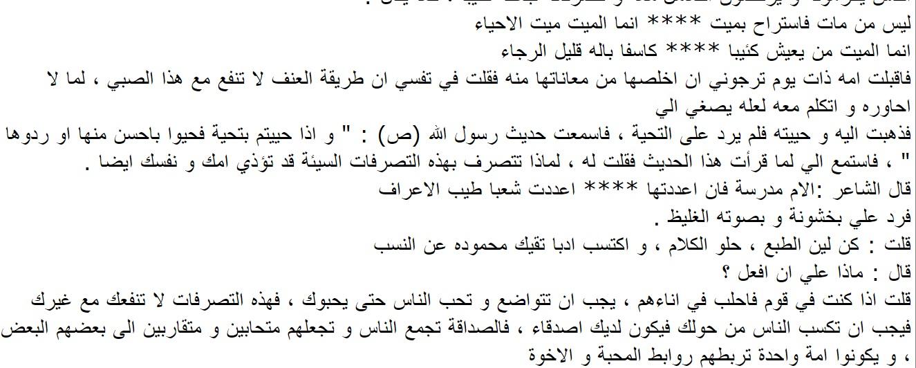 حل المثال تطبيقي في بناء وضعية مستهدفة روحية و اجتماعية في الاسلام للسنة الاولى ثانوي المنهاج الجزائري 1452375841914.jpg