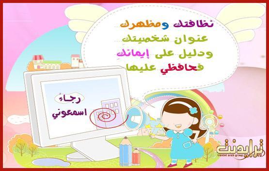 لوحات ارشادية عن النظافة في المدرسة 1453805646981.jpg