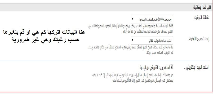 شرح مصور لطريقة التسجيل في منتديات تو عرب 1454418151042.jpg