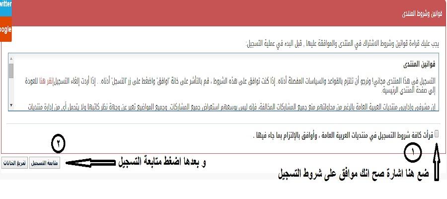 شرح مصور لطريقة التسجيل في منتديات تو عرب 1454418151073.jpg