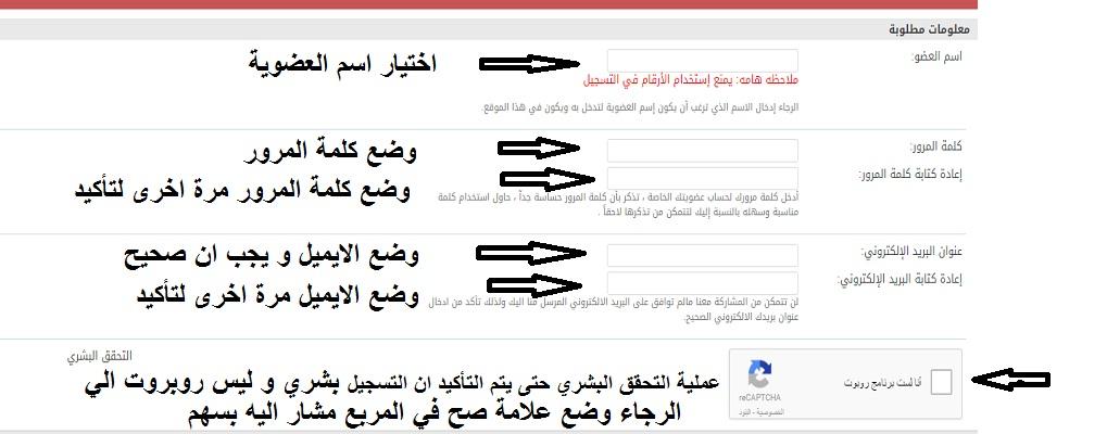 شرح مصور لطريقة التسجيل في منتديات تو عرب 14544181511.jpg