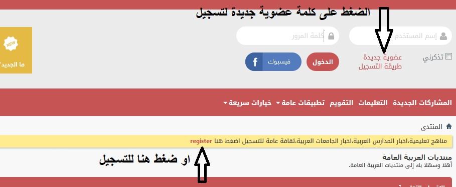 شرح مصور لطريقة التسجيل في منتديات تو عرب 145477381391.jpg