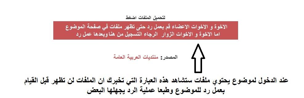 شرح مصور لطريقة التسجيل في منتديات العربية العامة 1454973915721.jpg