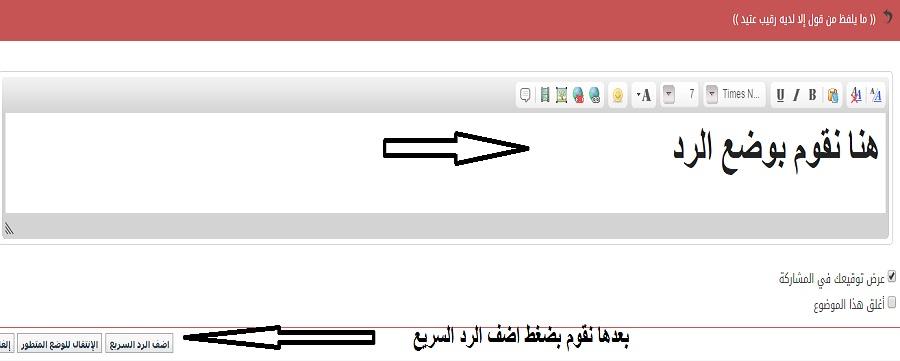 شرح مصور لطريقة التسجيل في منتديات العربية العامة 1454973915753.jpg