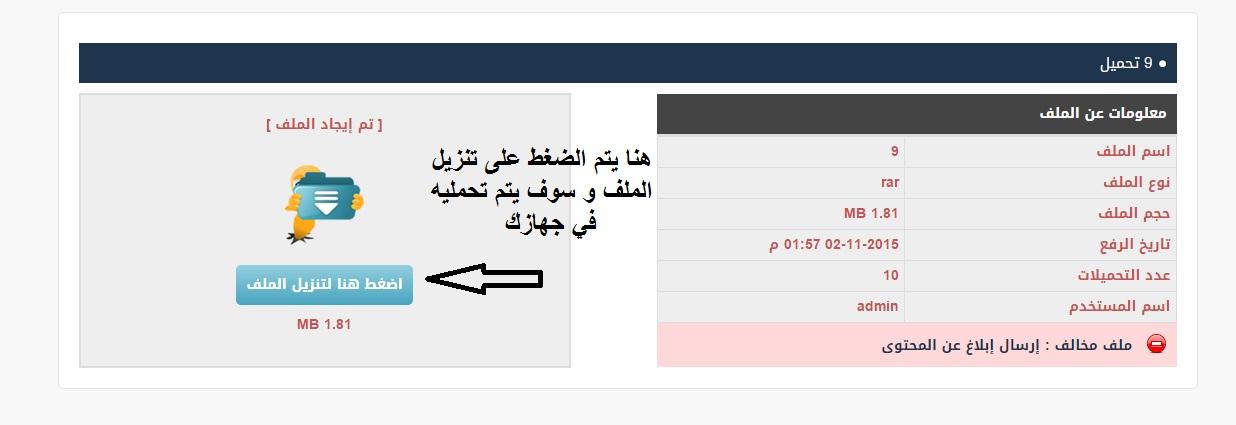 شرح مصور لطريقة التسجيل في منتديات تو عرب 1454973915785.jpg