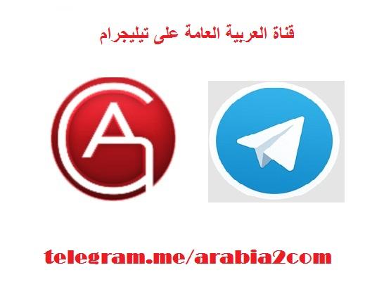 شرح طريقة الاشتراك في قناة  العربية العامة على تيلجرام 1455227289291.jpg