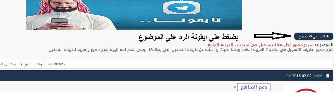 شرح مصور لطريقة التسجيل في منتديات العربية العامة 1455447091331.jpg