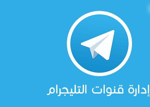 نصائح لإدارة قناة في التليجرام 1456689647291.jpg