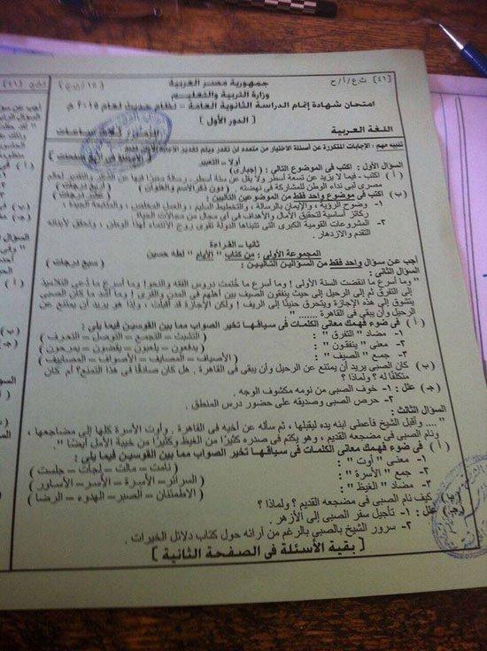 الاجابات النموذجية لاسئلة كتاب الوزارة ( هامة جدا ) للصف الثالث الثانوي المنهاج المصري 1458847633561.jpg
