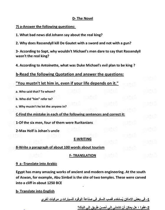 الاجابات النموذجية لاسئلة كتاب الوزارة ( هامة جدا ) للصف الثالث الثانوي المنهاج المصري 1458847970722.jpg
