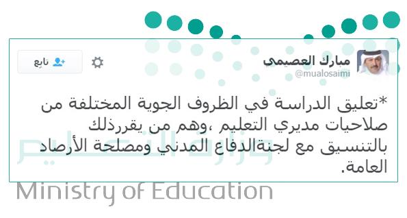 تعليق الدراسة في الظروف الجوية من صلاحيات مديري التعليم 1459188675491.jpg