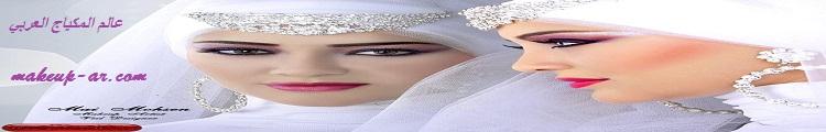 عالم المكياج العربي