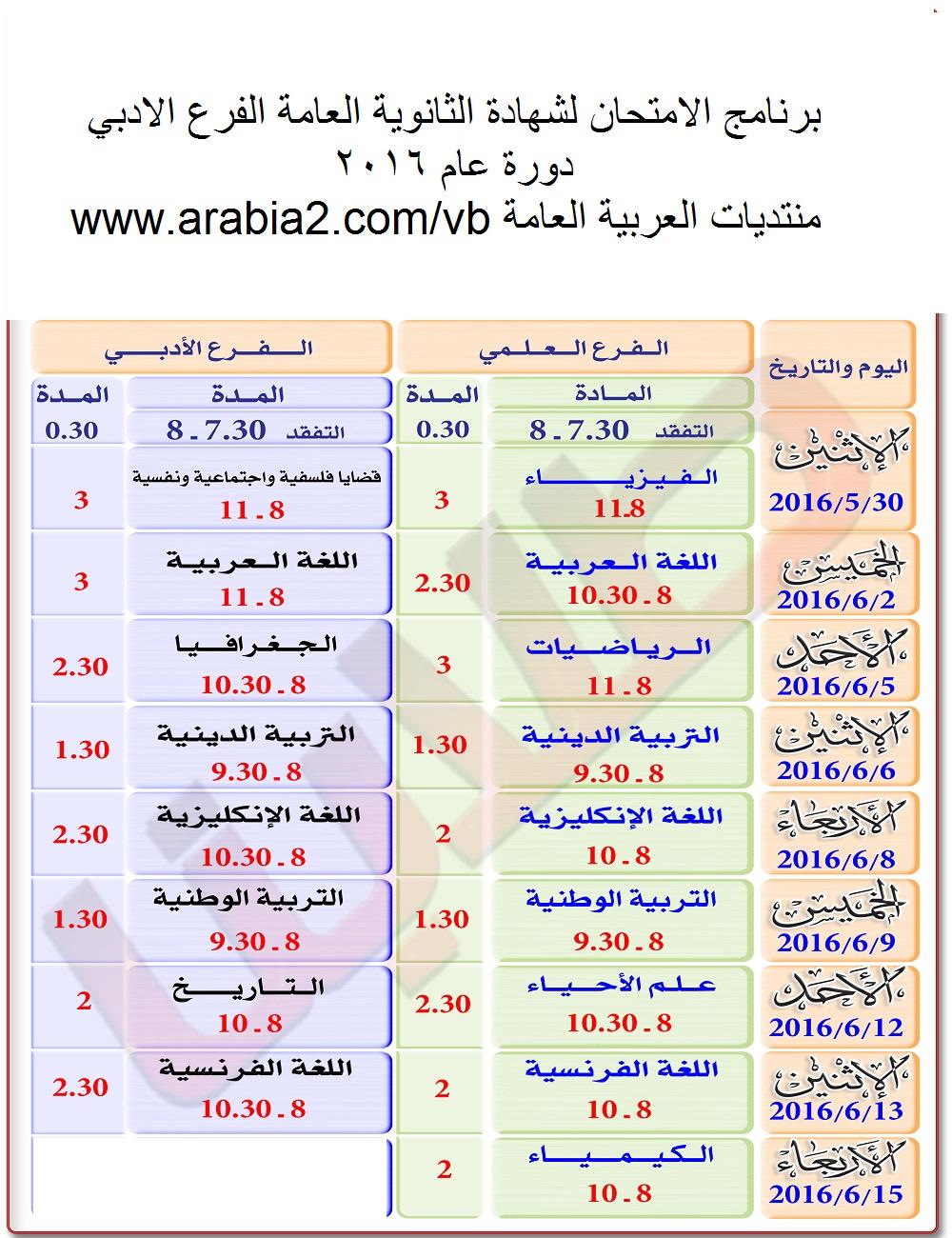 البرنامج العام للامتحانات العامة لشهادة الاساسية و الثانوية و الشرعية 2016 المنهاج السوري 1461264755251.jpg