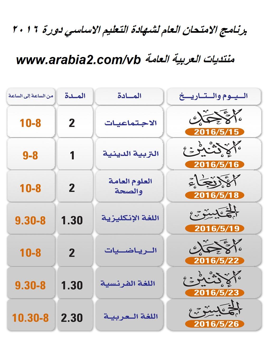البرنامج العام للامتحانات العامة لشهادة الاساسية و الثانوية و الشرعية 2016 المنهاج السوري 1461264755312.jpg