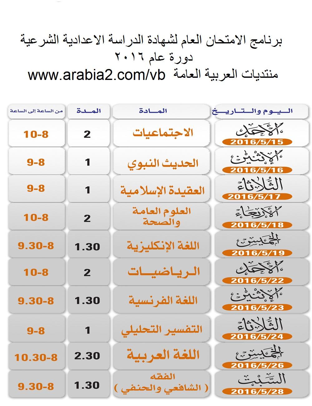 البرنامج العام للامتحانات العامة لشهادة الاساسية و الثانوية و الشرعية 2016 المنهاج السوري 1461264755353.jpg