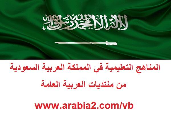 رؤية المملكة العربية السعودية 2030 مجتمع حيوي بنيانه متين 1461835286751.jpg